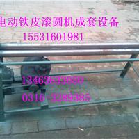 供应薄板成型电动铁皮滚圆机/滚筒机/起线机