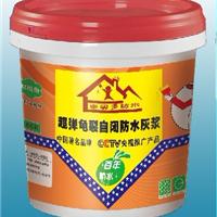 供应超弹龟裂自闭防水 广州防水厂家,广州防水涂料