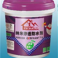 供应防水厂家 纳米渗透防水剂 屋面防水涂料