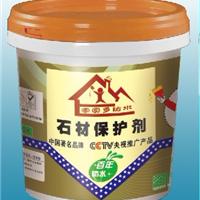 供应广州防水厂家 石材保护剂 防水防腐,防水剂