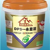 供应防水涂料DPS永凝液 屋面专用防水材料