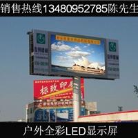 供应深圳LED显示屏