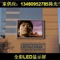 供应高质量LED显示屏
