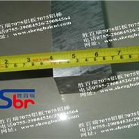 供应7075超硬铝合金板7075航天航空铝板