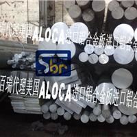 供应铝板|拉丝铝板|拉伸铝板|镁铝合金板|铝板密度