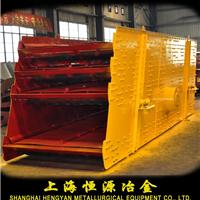 供应振动筛,制/砂磨粉/碎石生产线。上海恒源冶金专业高效。