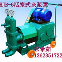 供应临汾HJB-6双缸活塞式注浆泵 灰浆泵