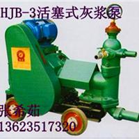 供应批发吕梁HJB-3活塞泵 单缸注浆机 灰浆泵