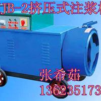 供应山西HJB-2型挤压式注浆泵 灰浆泵 注浆机
