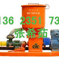 供应山西BFK-10/1.2封孔泵 电动封孔泵 封孔泵价格