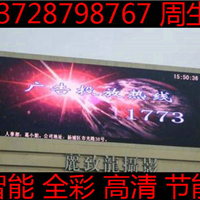 博湖led广告屏KP智能高清节能