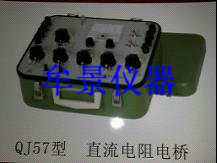供应QJ57直流双臂电桥,直流电桥 电桥测试仪