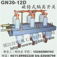 GN30-12户内高压旋转隔离开关