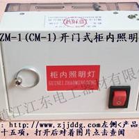 CM-1柜内照明灯,柜内照明灯长期供应