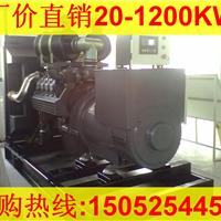 供应现货华柴道依茨500KW发电机组价格报价