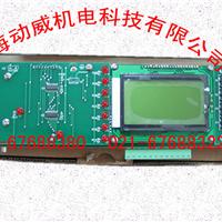 供应SASF系列复盛空压机控制器电脑板