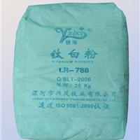 供应金红石型LR-788钛白粉 荣利达化工