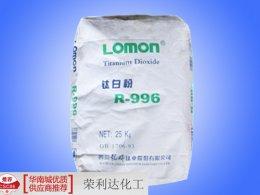 供应厂家直销塑胶专用钛白粉R-996 荣利达化工