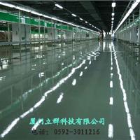 供应★厦门环氧树脂地坪,厦门环氧耐磨地板,厦门环氧树脂地板★