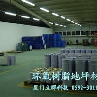 供应漳州环氧树脂地坪,漳州环氧耐磨地板,漳州环氧树脂地板