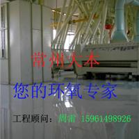 供应溧水环氧地板,如皋环氧地板价格,金坛环氧地坪施工商报价
