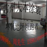 供应泰州环氧地坪,泰州环氧树脂地坪漆价格,环氧地坪施工公司