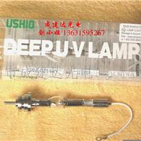 紫外线UV固化灯管/USHIO/UXM-Q256BY