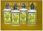 供应紫外线UV胶水Norland紫外固化光学胶NOA63