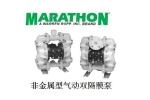 供应美国气动隔膜泵/马拉松隔膜泵/化工酸碱隔膜泵