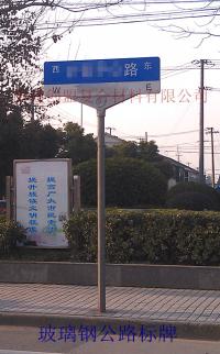 供应:玻璃钢道路标牌、玻璃钢公路指示牌、
