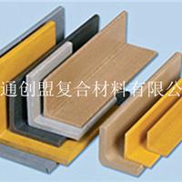 供应:玻璃钢角钢  玻璃钢异型材