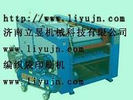 供应编织袋印刷机