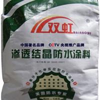 供应渗透结晶防水涂料  2013年中国防水涂料十大品牌