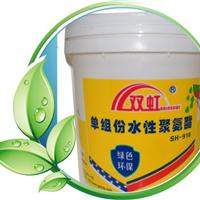 供应单组份水性聚氨酯