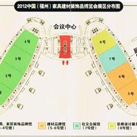 福州家具建材装饰品博览会海峡西岸(福州)第27届住交会
