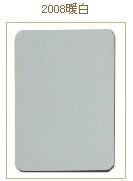 2008暖白(本色世界)室内装饰防火板/家具防火板