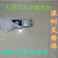 供应深圳墙地面水分测定仪,墙砖、墙面含水测试仪仪厂家