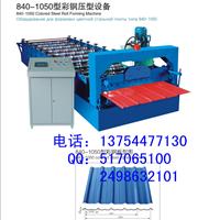 840压瓦机加宽设计840彩钢压瓦机报价进板1.2米