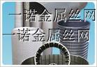 合肥金属编织网价格-不锈钢过滤网现货特价