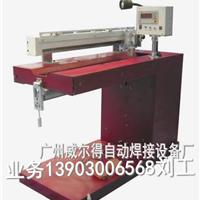 供应直缝焊机,直缝自动焊机