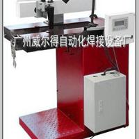供应不锈钢板焊接设备,不锈钢板自动焊接设备