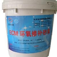 供应厂家环氧修补砂浆 ECM环氧修补砂浆