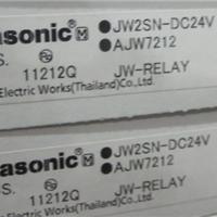 供应JW2SN-24V图 13-5-4-33-41-561叶