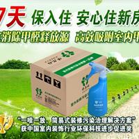 供应安尔雅30-40平米除甲醛方案