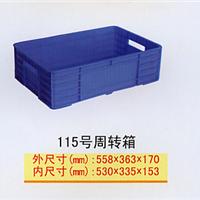 供应周转箱绵阳塑料周转箱筐箩天津托盘卡板箱垃圾桶物流箱零件盒