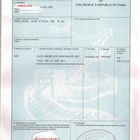 提供大陆原产地证/CO产地证