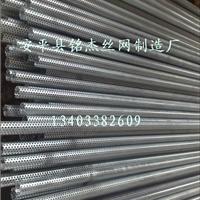 供应金属打孔管