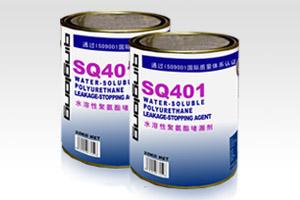 供应水溶性聚氨酯堵漏剂(SQ401)上海防水材料