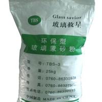 TBS�C303无手印玻璃蒙砂粉