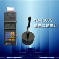 供应YD-1000B便携式硬度计